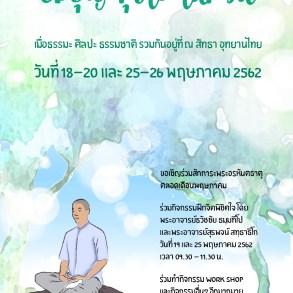 """เชิญร่วมงานบุญ """"อิ่มบุญ สุขใจ ในสวน"""" ณ สัทธา อุทยานไทย จ.ราชบุรี 18 – 20 และ 25 – 26 พฤษภาคม พ.ศ. 2562 14 - ณ สัทธา"""