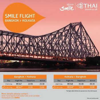 ไทยสมายล์ปรับตารางบิน กัลกัตตา บินตรงสัปดาห์ละ 5 เที่ยวบิน 13 -