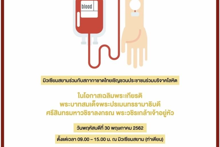 มิวเซียมสยาม ร่วมกับ สภากาชาดไทย เชิญชวนคนไทยร่วมบริจาคโลหิต เฉลิมพระเกียรติแด่ในหลวงรัชกาลที่ 10 30 - ข่าวประชาสัมพันธ์ - PR News