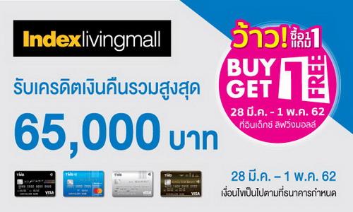 ใช้จ่ายบัตรเครดิตทีเอ็มบีที่ Index Living Mall คุ้มถึง 2 ต่อ รับเครดิตเงินคืนรวมสูงสุด 65,000 บาท 13 -