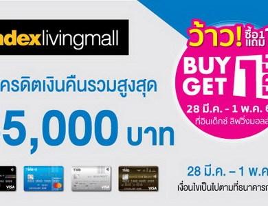 ใช้จ่ายบัตรเครดิตทีเอ็มบีที่ Index Living Mall คุ้มถึง 2 ต่อ รับเครดิตเงินคืนรวมสูงสุด 65,000 บาท 16 -