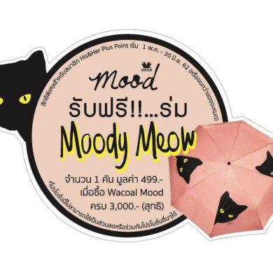 วาโก้ จัดโปรฯ ไม่กลัวฝน ซื้อวาโก้ มูด รับร่ม Moody Meow ฟรี!! 15 -
