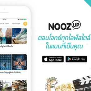 รู้จัก NoozUP แอปฯ อ่านข่าวของคนรุ่นใหม่ พบเรื่องราวหลากสไตล์ ที่เดียวจบ ครบทุกเรื่องที่เป็นคุณ 60 - App