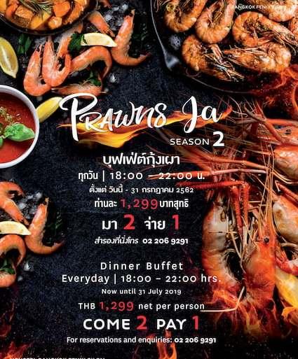 บุฟเฟ่ต์กุ้งเผา Prawns Ja Season 2 ร้านอาหารเดอะสแควร์ โรงแรมโนโวเทล กรุงเทพ ฟีนิกซ์ สีลม 24 - ข่าวประชาสัมพันธ์ - PR News