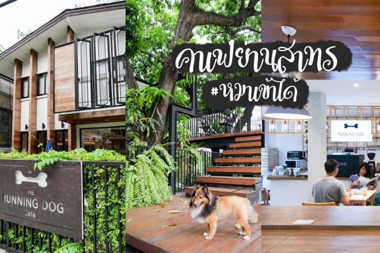 The Running Dog Cafe ร้านกาแฟ #หมาเข้าได้ สไตล์สถาปนิก ย่านสาทร 20 - ร้านอาหาร