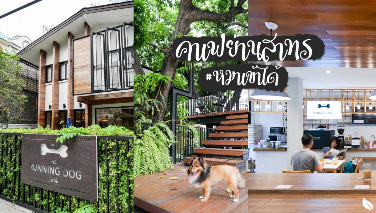 ANIL Sathorn 12 คอนโดสาทรสุดหรูที่ยกระดับคุณภาพชีวิตของผู้พักอาศัย ด้วยมาตรฐาน WELL Building Standard 87 - GRAND UNITY