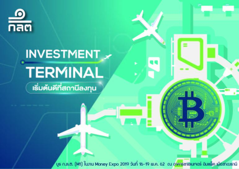 ก.ล.ต. พร้อมให้บริการประชาชนในงาน Money Expo 2019 13 -