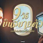 9 วิธีช่วยให้ไฟลท์บินเที่ยวต่อไปของคุณสบายตัวมากขึ้น 80 - Airplane