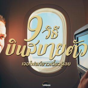 9 วิธีช่วยให้ไฟลท์บินเที่ยวต่อไปของคุณสบายตัวมากขึ้น 16 - Airplane