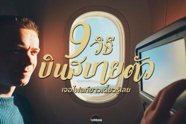 9 วิธีช่วยให้ไฟลท์บินเที่ยวต่อไปของคุณสบายตัวมากขึ้น 1 - Walnut