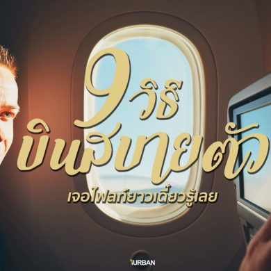 9 วิธีช่วยให้ไฟลท์บินเที่ยวต่อไปของคุณสบายตัวมากขึ้น 20 - Airplane