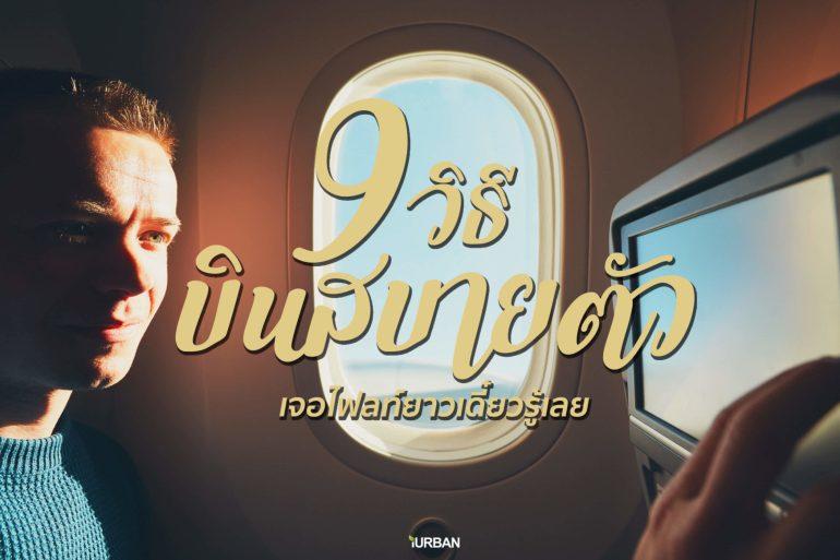 9 วิธีช่วยให้ไฟลท์บินเที่ยวต่อไปของคุณสบายตัวมากขึ้น 14 - INSPIRATION