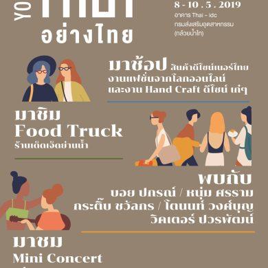 """กิจกรรม """"Creative Land"""" ภายใต้แนวคิด """"YOUNG THAI…อย่างไทย"""" 14 -"""