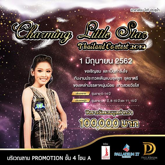 การประกวด Charming Little Star Thailand Contest 2019 13 -