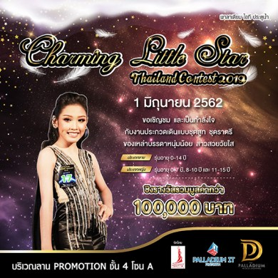 การประกวด Charming Little Star Thailand Contest 2019 14 -