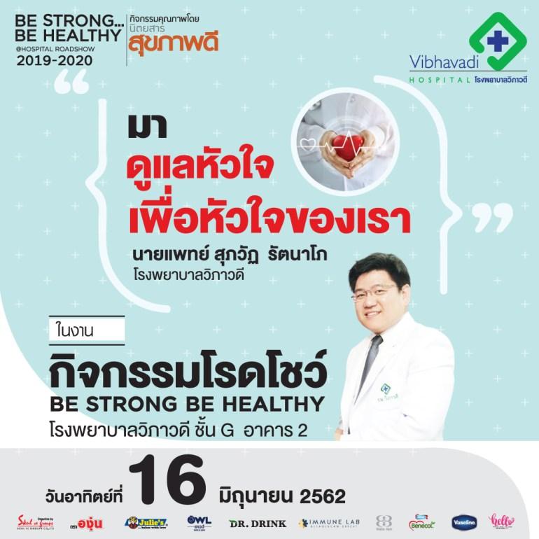 กิจกรรม Be Strong Be Healthy 13 -
