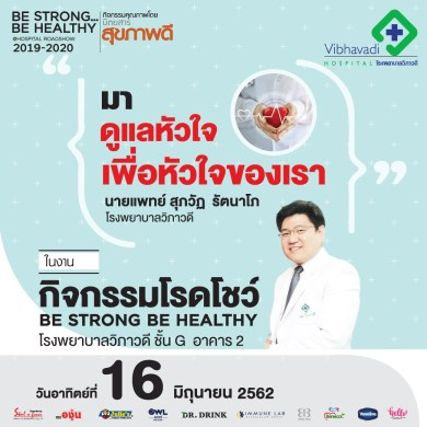 กิจกรรม Be Strong Be Healthy 16 -