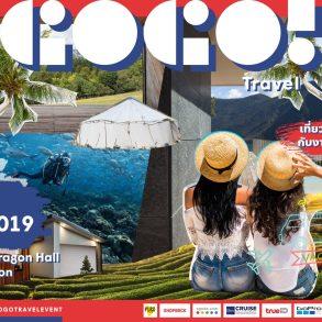 """สายเที่ยว ห้ามพลาด กับงาน """"GOGO Travel เที่ยวทั่วไทย ครั้งที่ 1"""" งานท่องเที่ยวใจกลางเมืองสุดชิค ที่คนรุ่นใหม่พลาดแล้วจะเสียใจแน่นอน!! 16 -"""