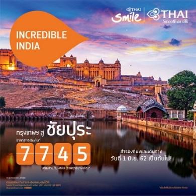 ไทยสมายล์ชวนบินสู่นครสีชมพู ชัยปุระ สาธารณรัฐอินเดีย ด้วยบริการฟูลเซอร์วิส 15 -