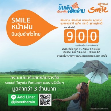 ไทยสมายล์ ส่งโปรโมชั่น 'Smile หน้าฝน บินชุ่มฉ่ำทั่วไทย'เริ่มต้นที่ 900 บาท/ท่าน/เที่ยว พร้อมบริการฟูลเซอร์วิส 14 -