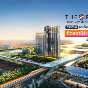 รีวิวทำเล THE ORIGIN RAM 209 INTERCHANGE คอนโดใหม่ย่านรามคำแหง-มีนบุรี ติดสถานีเชื่อมรถไฟฟ้า 2 สาย ส้ม-ชมพู เริ่ม 1.29 ล้าน 100 - Origin Property