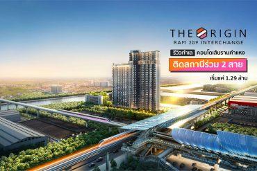 รีวิวทำเล THE ORIGIN RAM 209 INTERCHANGE คอนโดใหม่ย่านรามคำแหง-มีนบุรี ติดสถานีเชื่อมรถไฟฟ้า 2 สาย ส้ม-ชมพู เริ่ม 1.29 ล้าน 4 - Origin Property