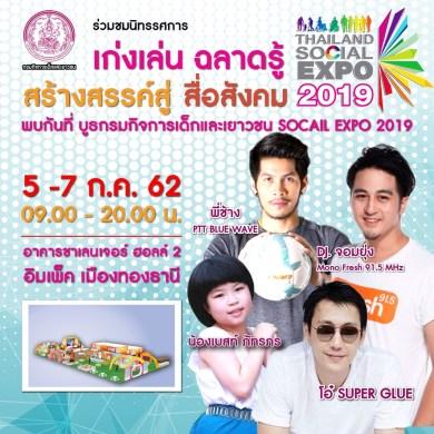 งาน Thailand Social Expo 2019 14 -
