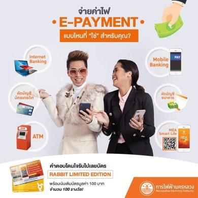 MEA E-Payment ให้โชค ชวนคุณลุ้นรับบัตร Rabbit Limited Edition 14 -