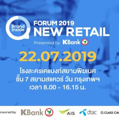 Brand Inside ชวนเจาะลึกสู่โลกการค้าปลีกยุคใหม่กับผู้บริหารและนักธุรกิจชื่อดัง ในงาน Brand Inside Forum 2019 Presented by KBank 16 -
