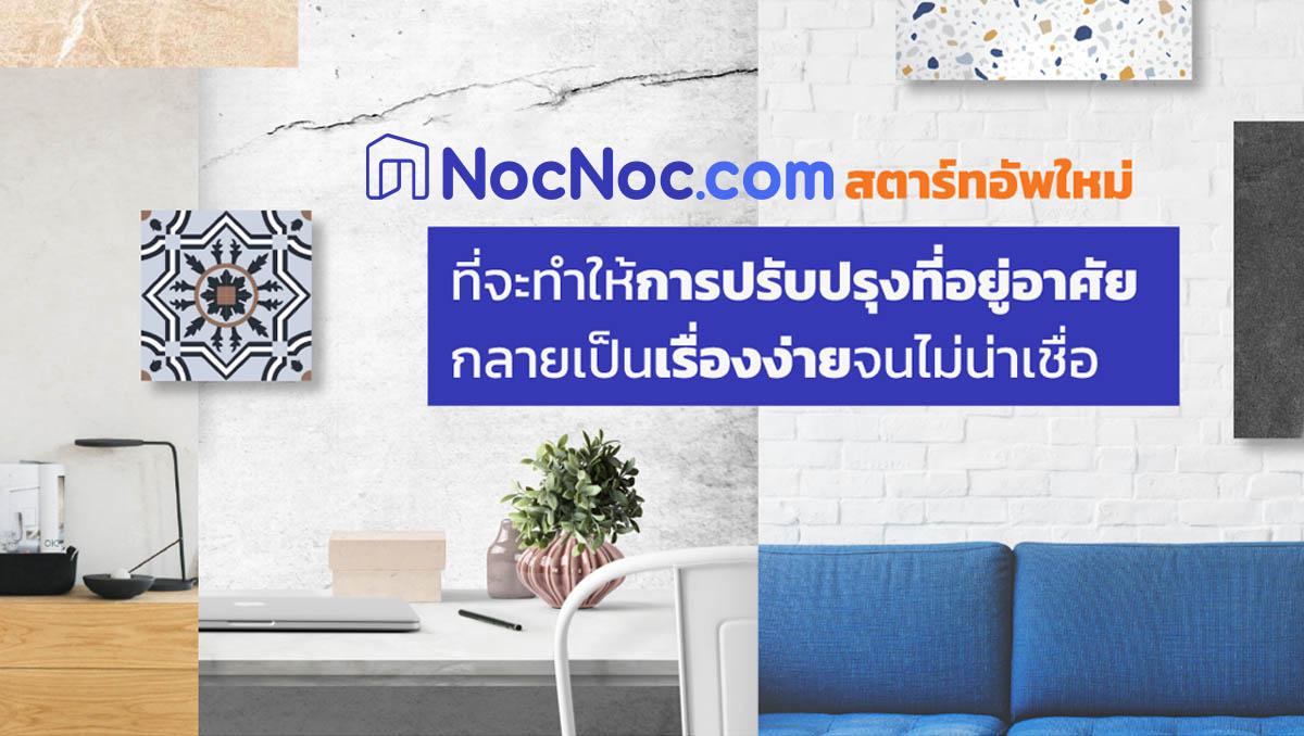ของพร้อม ช่างพร้อม เมื่อ NocNoc.com พร้อมให้การทำบ้านจบได้บนหน้าจอ 13 - NocNoc.com