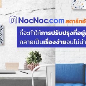 ของพร้อม ช่างพร้อม เมื่อ NocNoc.com พร้อมให้การทำบ้านจบได้บนหน้าจอ 19 - NocNoc.com