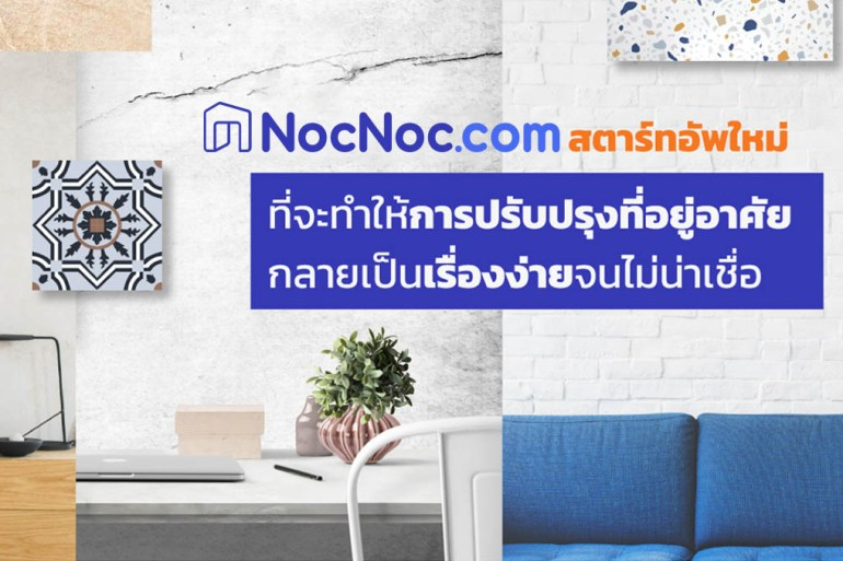 ของพร้อม ช่างพร้อม เมื่อ NocNoc.com พร้อมให้การทำบ้านจบได้บนหน้าจอ 13 - ตกแต่งบ้าน