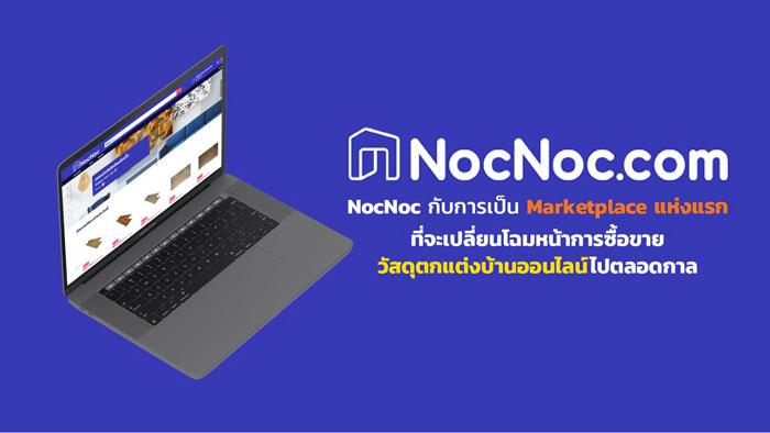 ของพร้อม ช่างพร้อม เมื่อ NocNoc.com พร้อมให้การทำบ้านจบได้บนหน้าจอ 16 - NocNoc.com