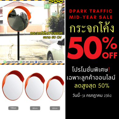 Dpark Traffic Mid-Year Sale ลดสูงสุด 50% 14 -
