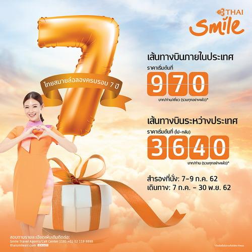ไทยสมายล์ฉลองครบรอบ 7 ปี พร้อมมอบความสุขให้ลูกค้าด้วยโปรโมชั่น Smile Price 13 -