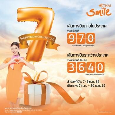 ไทยสมายล์ฉลองครบรอบ 7 ปี พร้อมมอบความสุขให้ลูกค้าด้วยโปรโมชั่น Smile Price 16 -