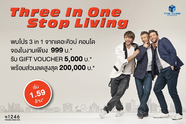 The Cube จัดโปร 3 in 1 จองเพียง 999 บาท* ในงาน Home in Style 13 -