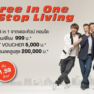 The Cube จัดโปร 3 in 1 จองเพียง 999 บาท* ในงาน Home in Style 14 -