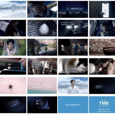 ทีเอ็มบี พลิกวงการบัตรเครดิต เปิดตัว 'TMB ABSOLUTE' บัตรเดียวที่ตอบโจทย์ทุกการใช้ชีวิต ส่งภาพยนตร์โฆษณา 'Perfect Life' ความยาว 60 วินาที ชูเอกสิทธิ์สุดพิเศษของบัตร 14 -