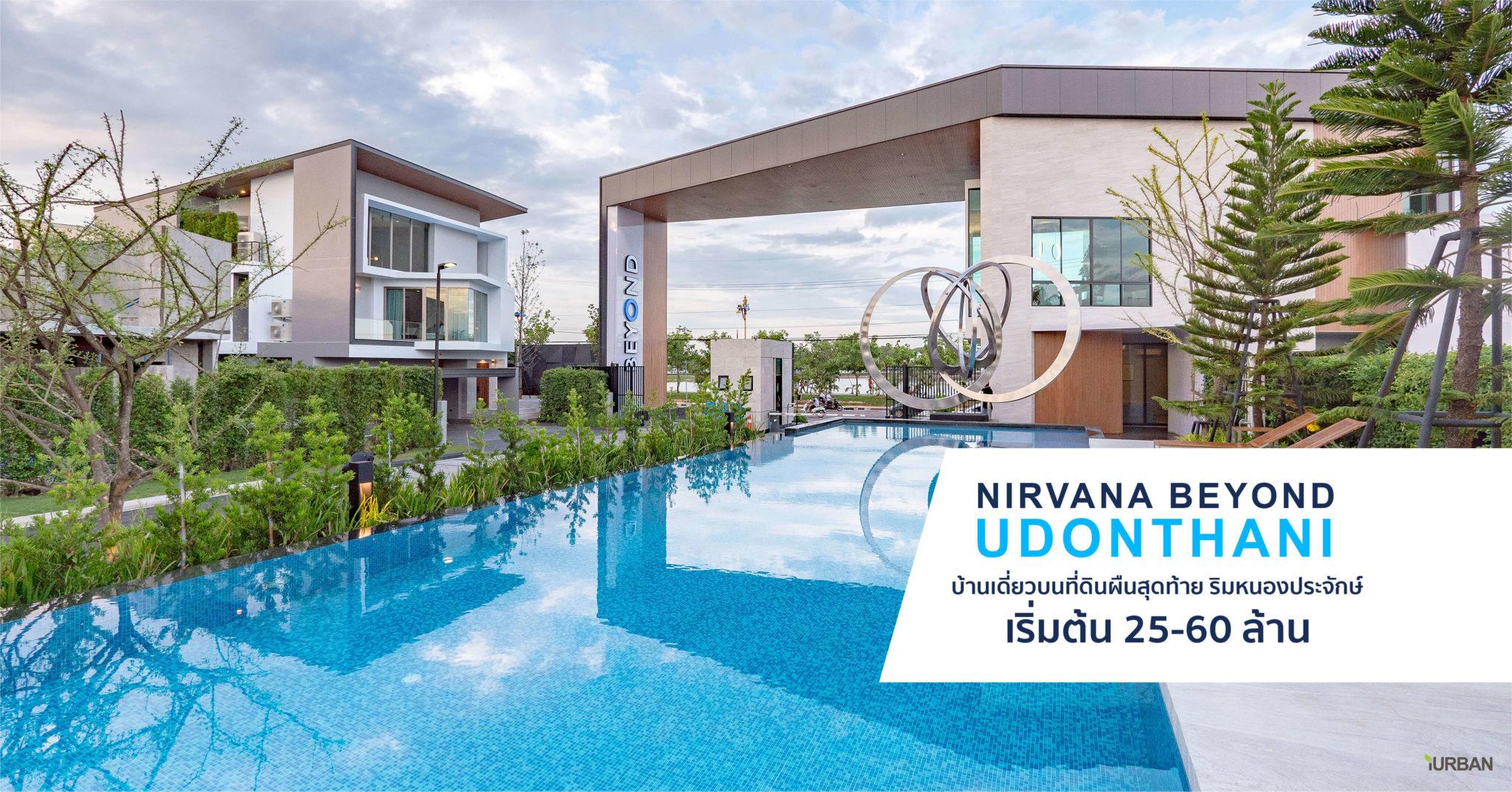 รีวิว Nirvana BEYOND Udonthani บ้านเดี่ยว 3 ชั้น ดีไซน์บิดสุดโมเดิร์น บนที่ดินสุดท้ายหน้าหนองประจักษ์ 13 - Luxury
