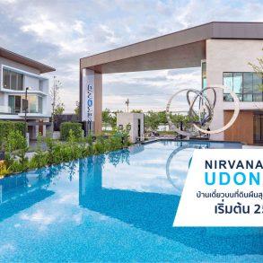 รีวิว Nirvana BEYOND Udonthani บ้านเดี่ยว 3 ชั้น ดีไซน์บิดสุดโมเดิร์น บนที่ดินสุดท้ายหน้าหนองประจักษ์ 90 - Luxury