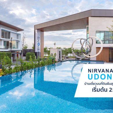 รีวิว Nirvana BEYOND Udonthani บ้านเดี่ยว 3 ชั้น ดีไซน์บิดสุดโมเดิร์น บนที่ดินสุดท้ายหน้าหนองประจักษ์ 35 - Luxury