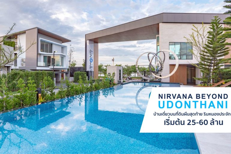 รีวิว Nirvana BEYOND Udonthani บ้านเดี่ยว 3 ชั้น ดีไซน์บิดสุดโมเดิร์น บนที่ดินสุดท้ายหน้าหนองประจักษ์ 20 - Premium