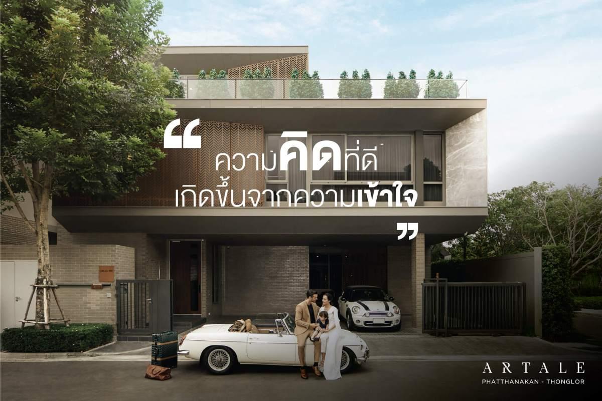 """อนันดาฯ """"คิด... เพื่อชีวิตคนเมือง"""" ตอกย้ำความเป็น Urban Living Solutions ตัวจริง 22 - Ananda"""