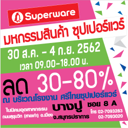 มหกรรมสินค้า ศรีไทยซุปเปอร์แวร์ ลดสูงสุด80% 15 -