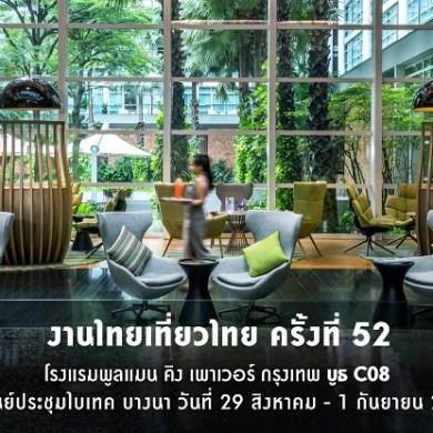 โปรโมชั่นสุดพิเศษ ในงานไทยเที่ยวไทย ครั้งที่ 52 (บูธเลขที่ C08 ณ ไบเทค บางนา) โรงแรมพูลแมน คิง เพาเวอร์ กรุงเทพ 16 -