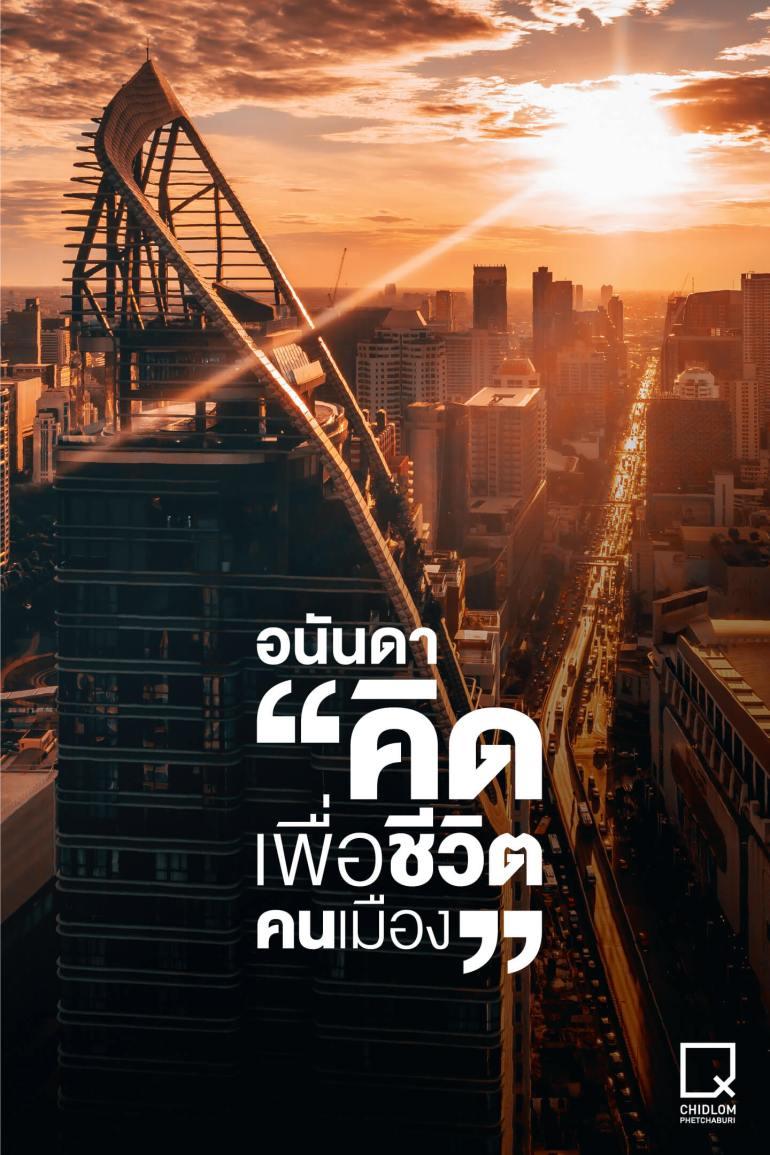 """อนันดาฯ """"คิด... เพื่อชีวิตคนเมือง"""" ตอกย้ำความเป็น Urban Living Solutions ตัวจริง 13 - Ananda"""