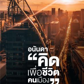 """อนันดาฯ """"คิด... เพื่อชีวิตคนเมือง"""" ตอกย้ำความเป็น Urban Living Solutions ตัวจริง 49 - Ananda"""