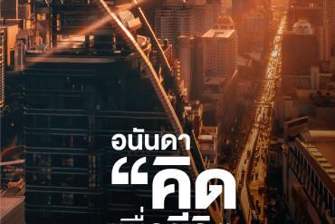 """อนันดาฯ """"คิด... เพื่อชีวิตคนเมือง"""" ตอกย้ำความเป็น Urban Living Solutions ตัวจริง 4 - Ananda"""
