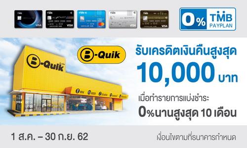 บัตรเครดิต TMB ร่วมกับ บีควิก มอบเครดิตเงินคืนสูงสุด 10,000 บาท เมื่อใช้บริการที่ บีควิกทุกสาขา 13 -